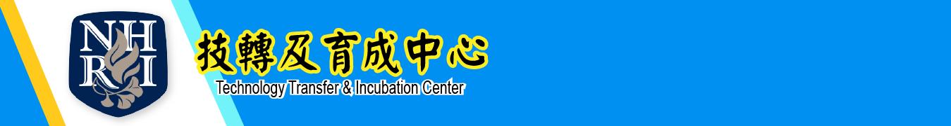 【NHRI】Technology Transfer and Incubation Center