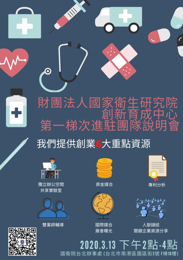 財團法人國家衛生研究院 創新育成中心 第一梯次進駐團隊招募中!2020.3.13下午兩點至四點,於台北市南港區園區街3號F棟10樓。